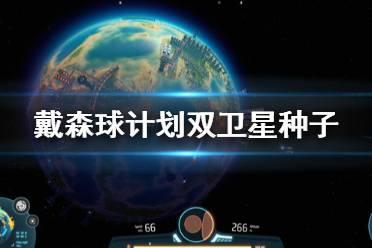 《戴森球计划》双卫星种子有什么 游戏双卫星种子分享