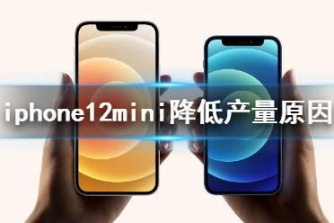iphone12mini为什么降低产量 是为iphone12pro让步吗