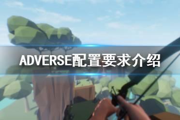 《ADVERSE》配置要求高吗?配置要求介绍
