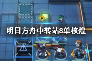 《阴阳师》鬼灭之刃联动PV怎么样 鬼灭之刃联动式神立绘一览