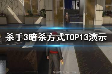 《杀手3》暗杀方式有哪些?暗杀方式TOP13演示视频