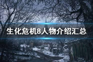 《生化危机8村庄》人物介绍汇总 角色有哪些?