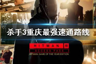 《杀手3》重庆怎么快速通关?重庆最强速通路线