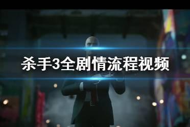 《杀手3》全剧情流程视频攻略合集 游戏怎么通关?