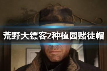 《荒野大镖客2》种植园赌徒帽怎么获得 种植园赌徒帽获得位置一览