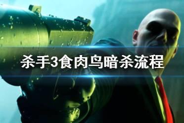 《杀手3》食肉鸟任务怎么暗杀?食肉鸟暗杀流程图文攻略