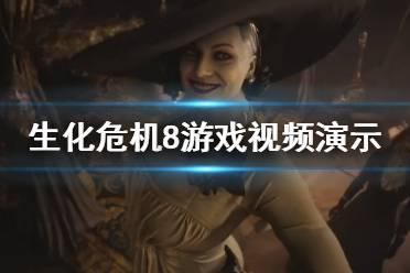 《生化危机8》游戏视频演示分享 直播会全演示视频