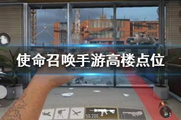 《使命召唤手游》高楼有什么点位 高楼点位介绍