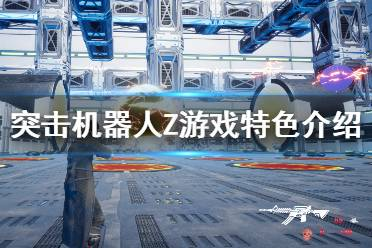 《突击机器人Z》好玩吗 游戏特色介绍