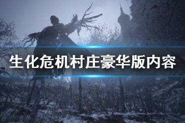 《生化危机8》豪华版有什么内容 游戏豪华版内容介绍