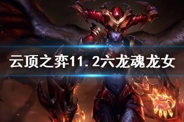 《云顶之弈》11.2六龙魂龙女怎么玩?11.2六龙魂龙女阵容推荐