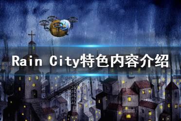 《雨城》好玩吗 Rain City特色内容介绍