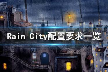 《雨城》配置要求高吗 Rain City配置要求一览