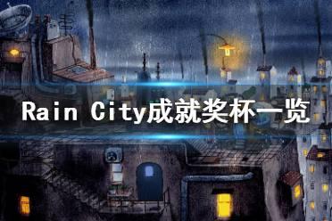 《雨城》成就有什么 Rain City成就奖杯一览