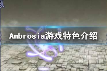 《Ambrosia》好玩吗 游戏特色介绍
