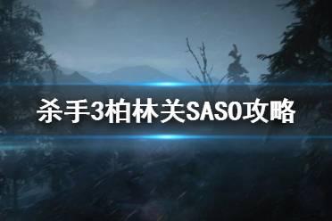 《杀手3》柏林SASO怎么过?柏林关SASO攻略