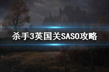 《杀手3》英国关SASO怎么过?英国关SASO攻略