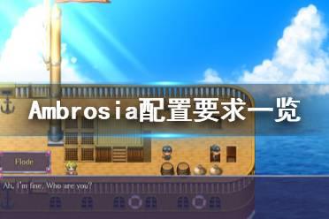 《Ambrosia》配置要求怎么样 配置要求一览