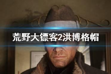 《荒野大镖客2》洪博格帽怎么获得 洪博格帽获得位置分享