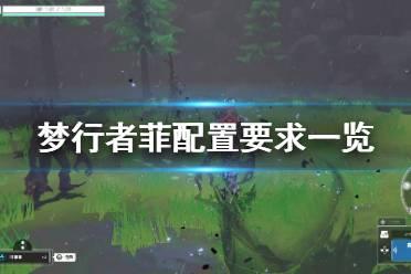 《梦行者菲》配置要求高吗 游戏配置要求一览
