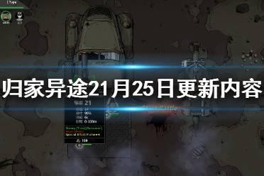 《归家异途2》1月25日更新内容一览 1月25日更新内容有哪些?