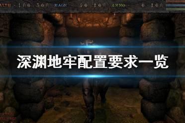 《深渊地牢》配置要求高吗 游戏配置要求一览
