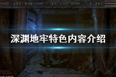 《深渊地牢》好玩吗 游戏特色内容介绍