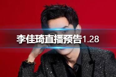 李街琦直播预告清单1. 28 李佳琦2021.1.28直播清单