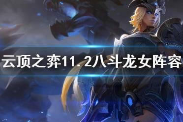 《云顶之弈》8斗龙女怎么玩?11.2八斗龙女阵容推荐