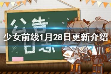 《少女前线》1月28日更新内容 限时采购复刻主题装扮永久上架