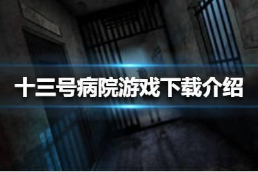 《十三号病院》游戏下载介绍 怎么下载