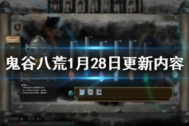 《鬼谷八荒》1月28日更新了什么 1月28日更新内容介绍