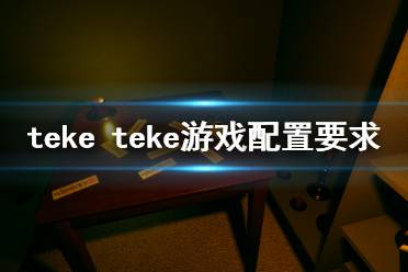《半身死灵》配置要求高吗 Teke Teke游戏配置要求一览