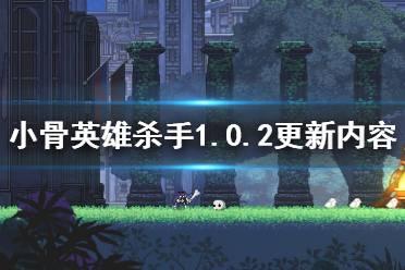 《小骨英雄杀手》1.0.2更新了什么?1.0.2更新内容一览