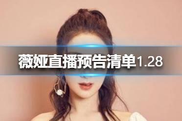 薇娅直播预告清单1.28 薇娅2021.1.28直播有什么