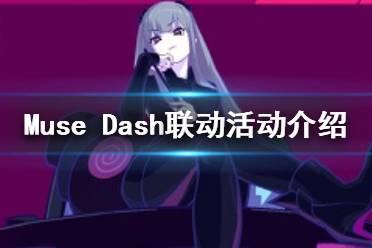 《Muse Dash》联动Cytus II是真的吗 联动活动介绍