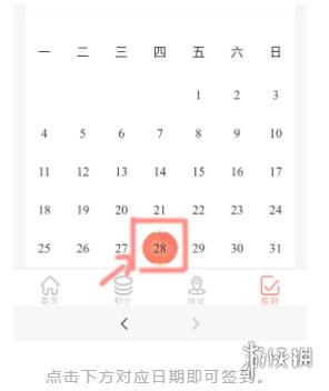 《三国志幻想大陆》1.29每日答题答案是什么 1月