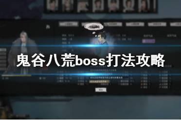 《鬼谷八荒》boss怎么打?boss打法攻略分享