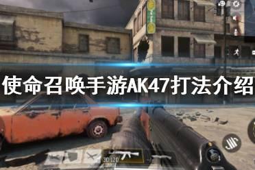 《使命召唤手游》AK47怎么用 AK47打法介绍