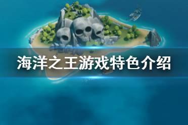 《海洋之王》好玩吗 游戏特色介绍