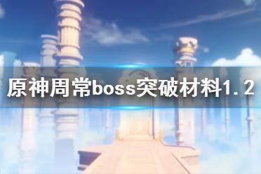 《原神手游》1.2周常boss突破材料一览  1.2版本周常boss突破材料有哪些