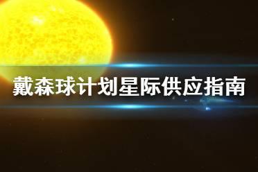 《戴森球计划》星际供应怎么做 星际供应指南