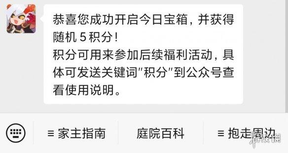 《阴阳师妖怪屋》微信每日宝箱答案是什么 4月