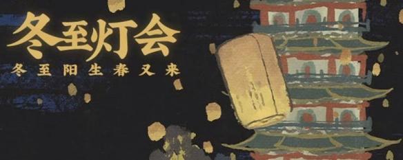 江南百景图怎么获得孔明灯