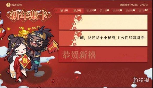《鸿图之下》小年集卡活动介绍 春节集卡活动玩