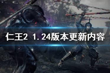 《仁王2》1.24更新了什么?1.24版本更新内容介绍