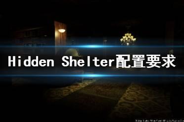 《隐藏的避难所》配置要求高吗 Hidden Shelter配置要求一览
