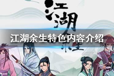 《江湖余生》怎么样 游戏特色内容介绍