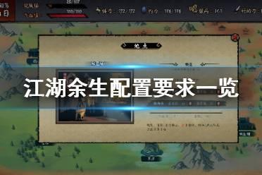 《江湖余生》配置要求高吗 游戏配置要求一览