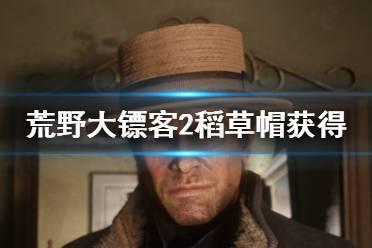 《荒野大镖客2》稻草帽在哪获得 稻草帽获得位置介绍